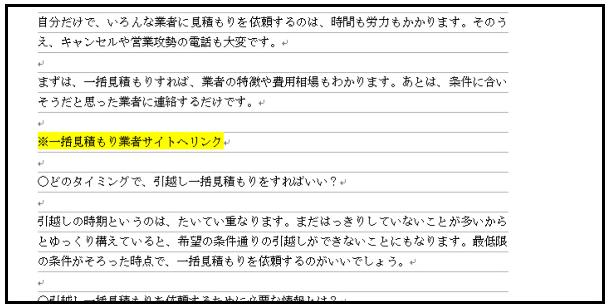 引っ越しアフィリエイトブログ・記事.PNG